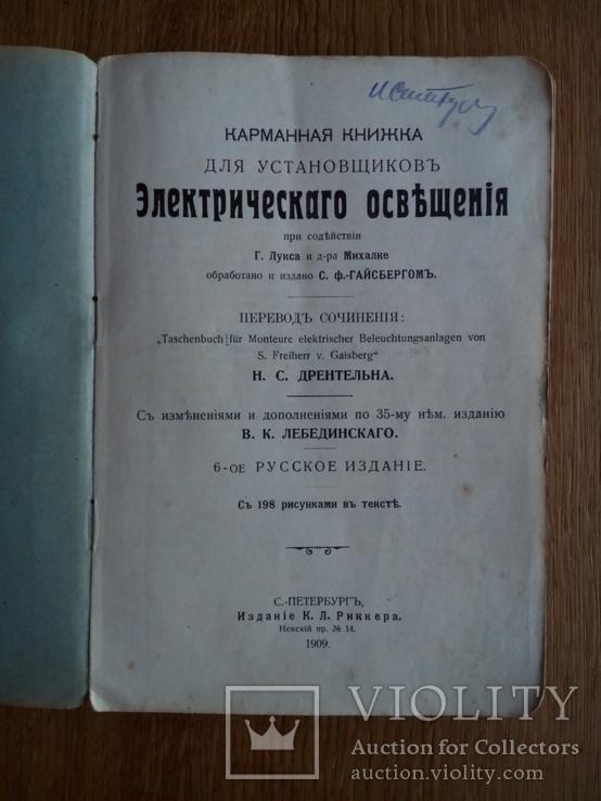 Книга 1909г. для установщиков электрического освещения. С 198 рис., фото №3