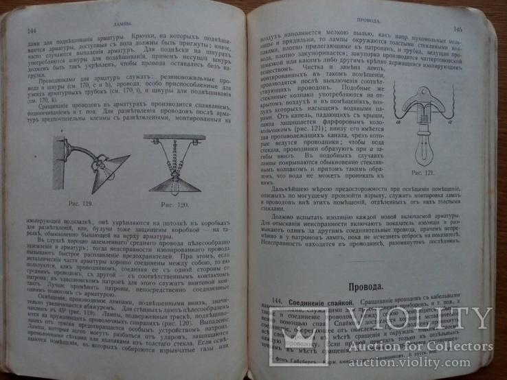 Книга 1909г. для установщиков электрического освещения. С 198 рис., фото №4