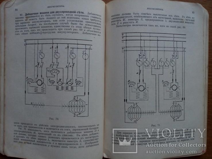 Книга 1909г. для установщиков электрического освещения. С 198 рис., фото №6