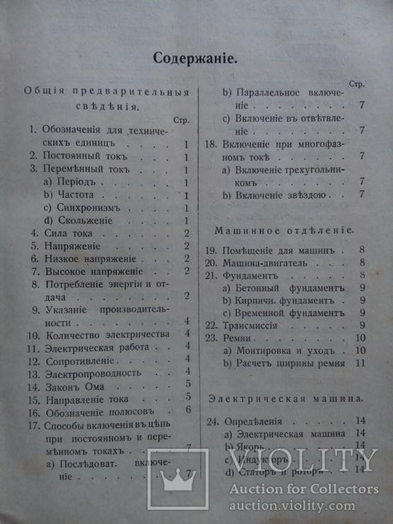 Книга 1909г. для установщиков электрического освещения. С 198 рис., фото №10