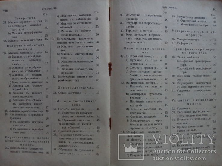 Книга 1909г. для установщиков электрического освещения. С 198 рис., фото №11