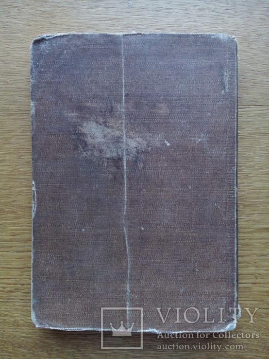 Книга 1909г. для установщиков электрического освещения. С 198 рис., фото №13