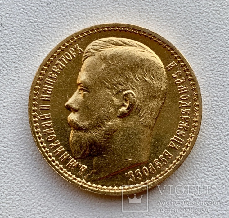 15 рублей 1897 г Николай ll (ОСС)