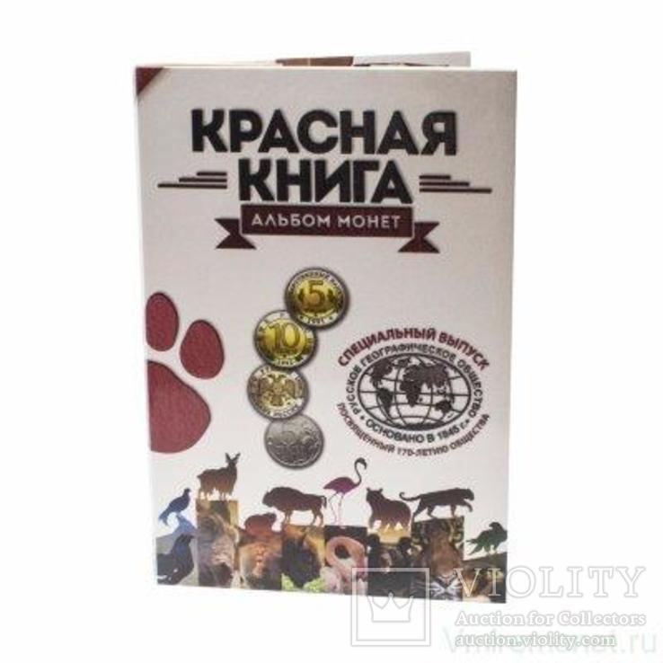 Альбом для монет КРАСНОЙ КНИГИ 91-94Г. капсульного типа, фото №3
