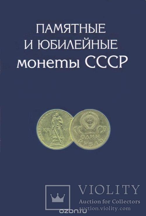 Альбом-планшет для Памятных и юбилейных монет СССР, фото №3