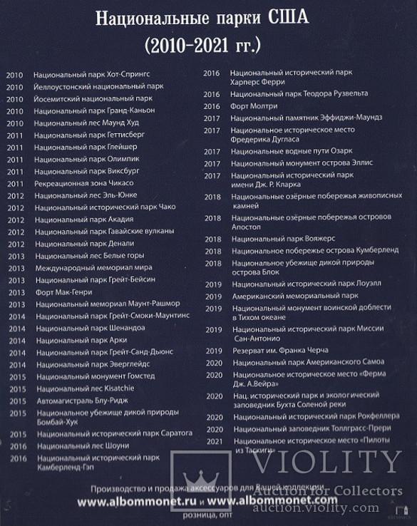 """Альбом для памятных 25-центовых монет США """"ПРЕКРАСНАЯ АМЕРИКА"""" (2010-2021) парки, фото №4"""