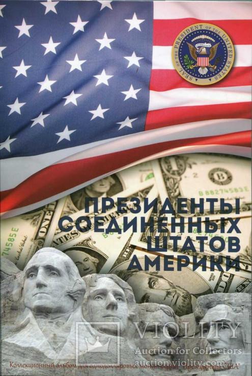 """Капсульный альбом для однодолларовых монет серии """"Президенты США"""", фото №2"""