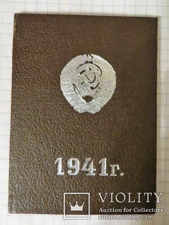 Удостоверение работника нквд.1941 год.