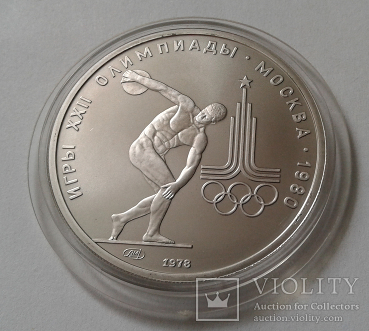 """150 Рублей 1978г. Олимпийские игры """"Дискобол"""" 1/2 унции"""