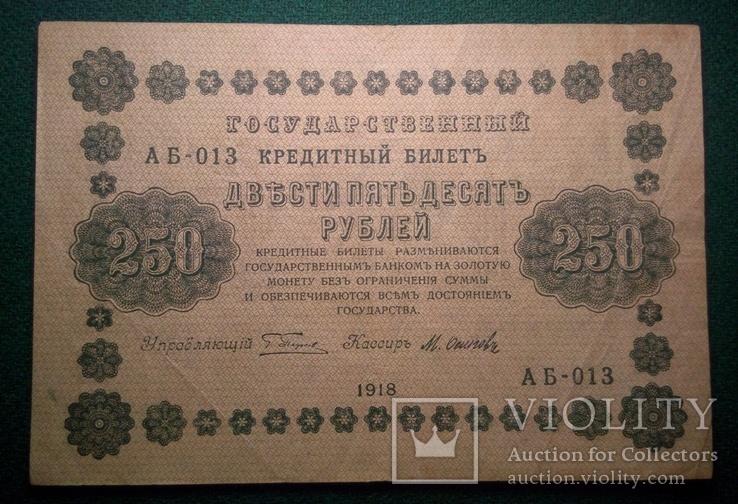 250 рублей 1918 года №1, фото №2