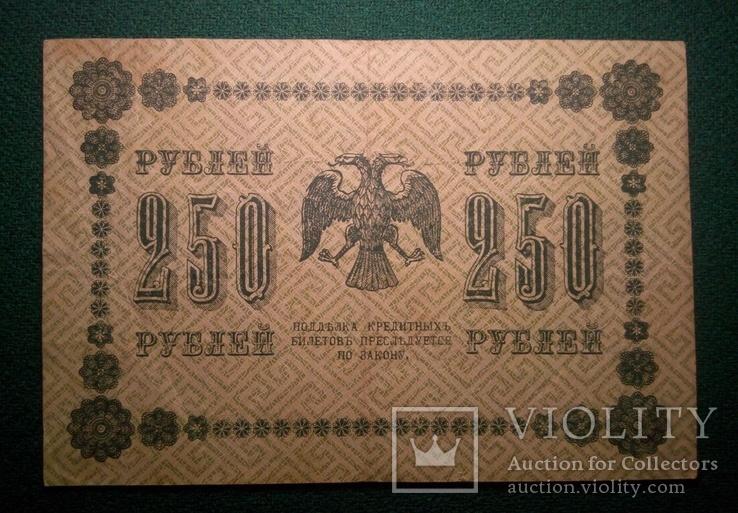 250 рублей 1918 года №1, фото №3
