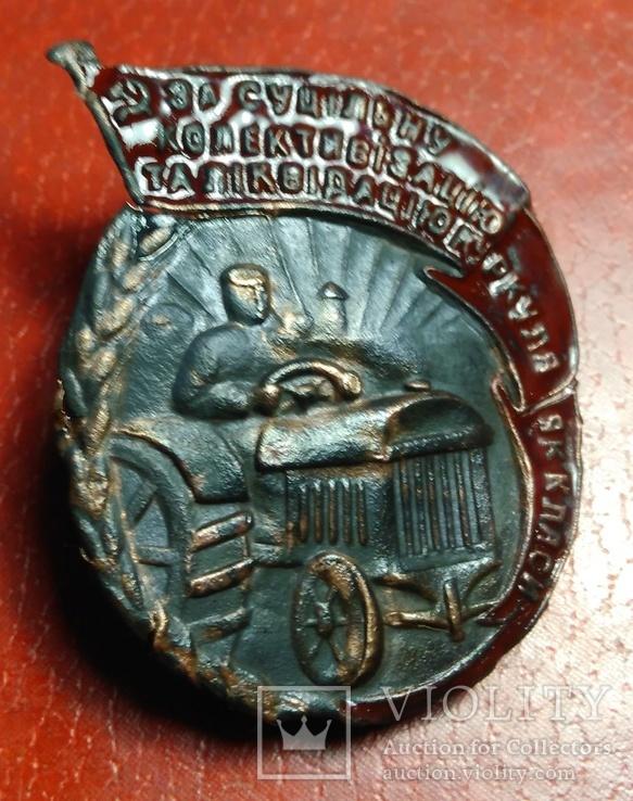 Знак За суцільну колективізацію та куркуля як клясу., фото №3