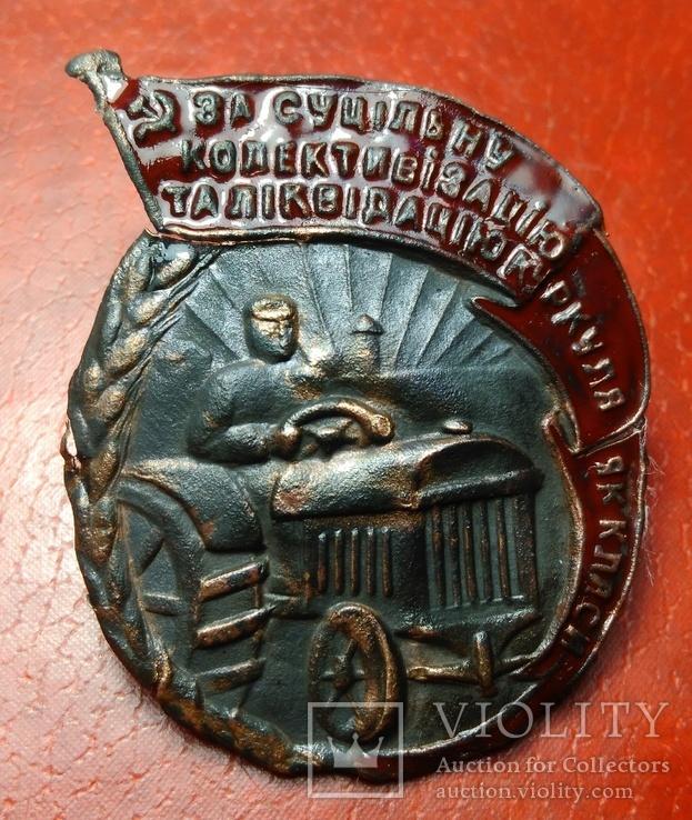 Знак За суцільну колективізацію та куркуля як клясу., фото №5