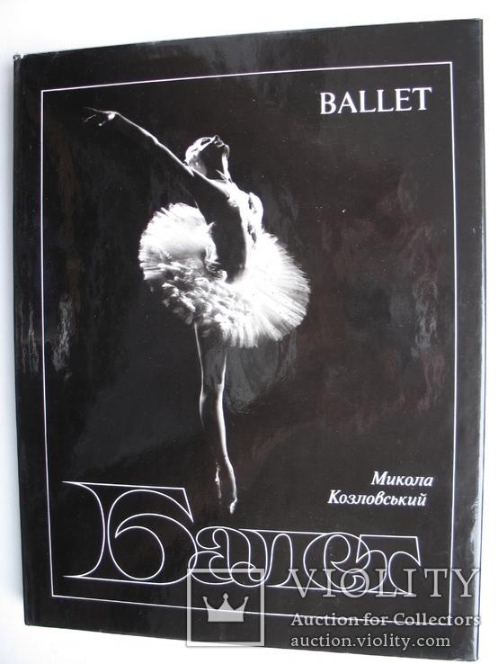 """""""Балет"""" фотоальбом, М.Козловский 1982 год, фото №2"""