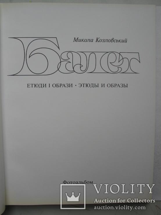 """""""Балет"""" фотоальбом, М.Козловский 1982 год, фото №4"""