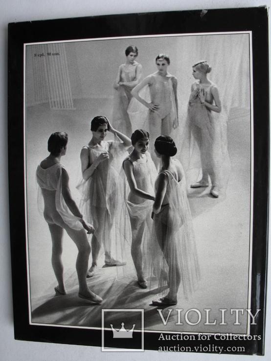 """""""Балет"""" фотоальбом, М.Козловский 1982 год, фото №13"""