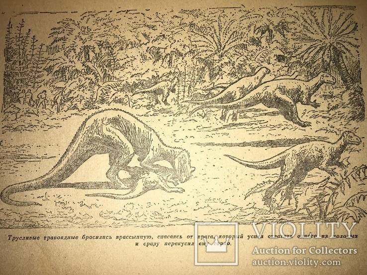 1936 Фантастика Прижизненное Издание Динозавры Плутония