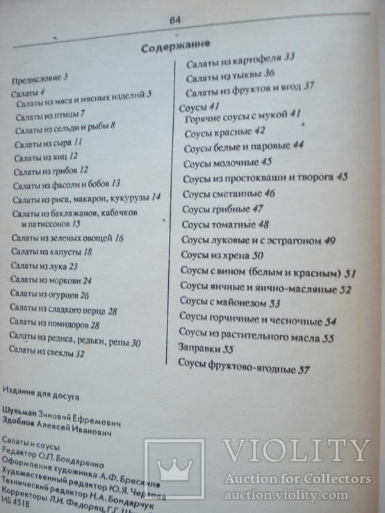"""""""Салаты и соусы"""" З. Е. Шульман, А. И. Здобнов., фото №4"""