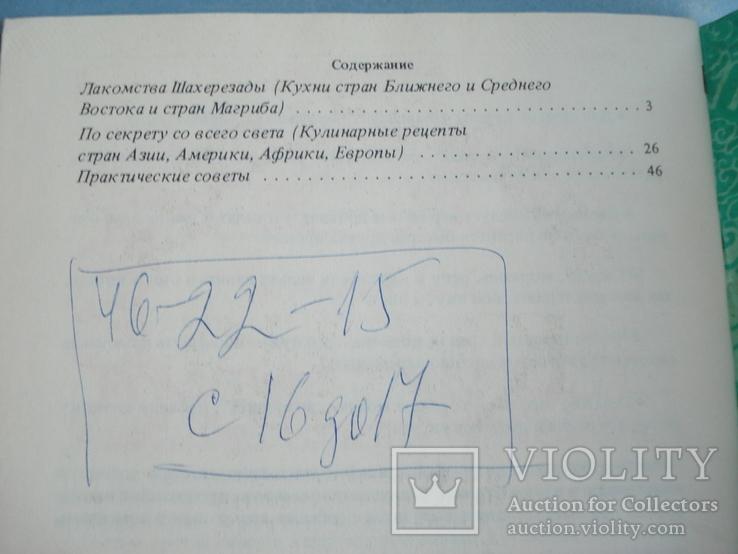 """""""Экзотическая кухня"""" Ленинград 1990 г., фото №4"""