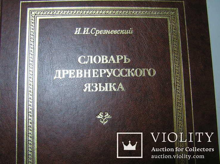 Словарь древнерусского языка. Шесть томов., фото №5