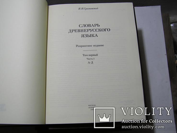 Словарь древнерусского языка. Шесть томов., фото №6