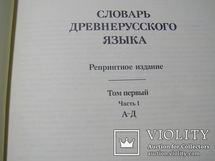 Словарь древнерусского языка. Шесть томов., фото №7