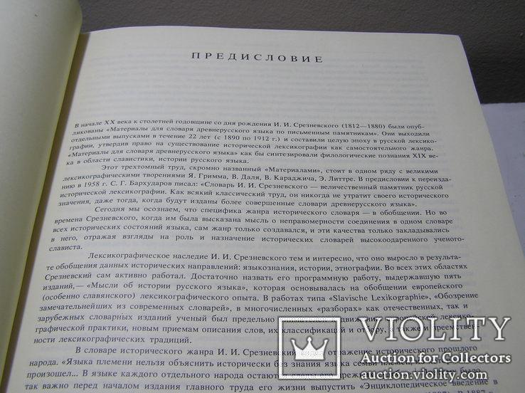 Словарь древнерусского языка. Шесть томов., фото №8