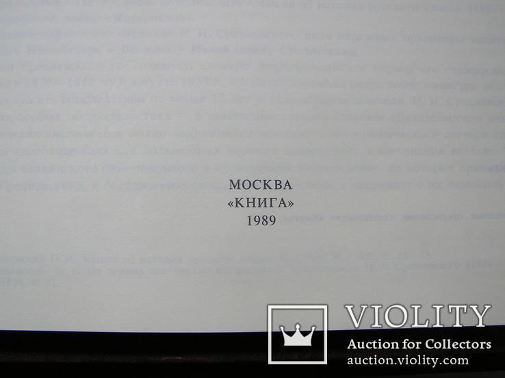 Словарь древнерусского языка. Шесть томов., фото №9