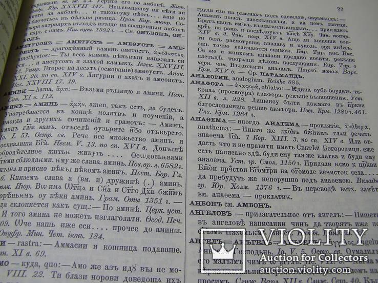 Словарь древнерусского языка. Шесть томов., фото №10