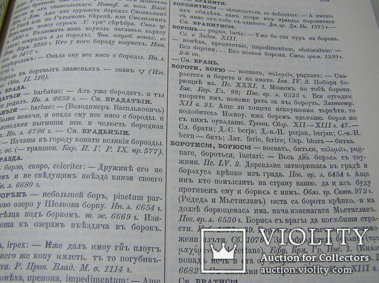 Словарь древнерусского языка. Шесть томов., фото №11