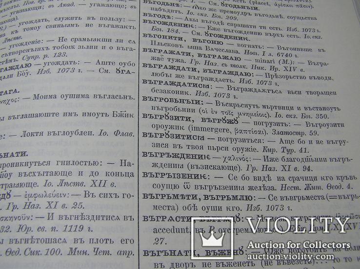 Словарь древнерусского языка. Шесть томов., фото №12