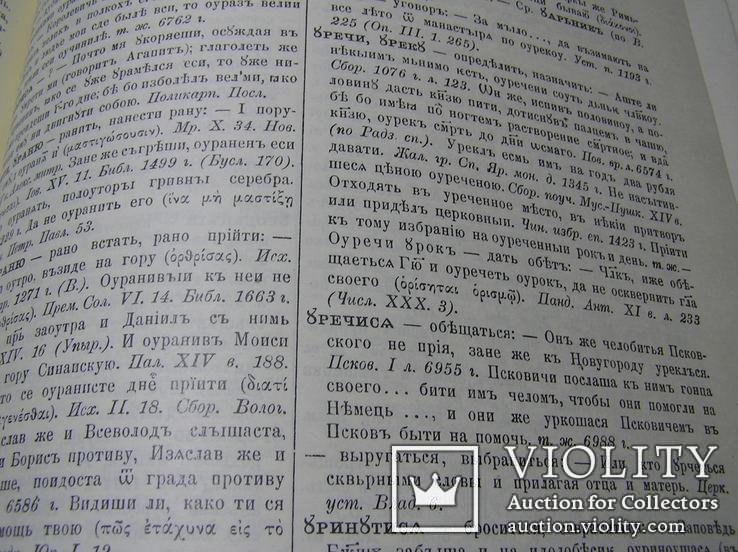 Словарь древнерусского языка. Шесть томов., фото №13