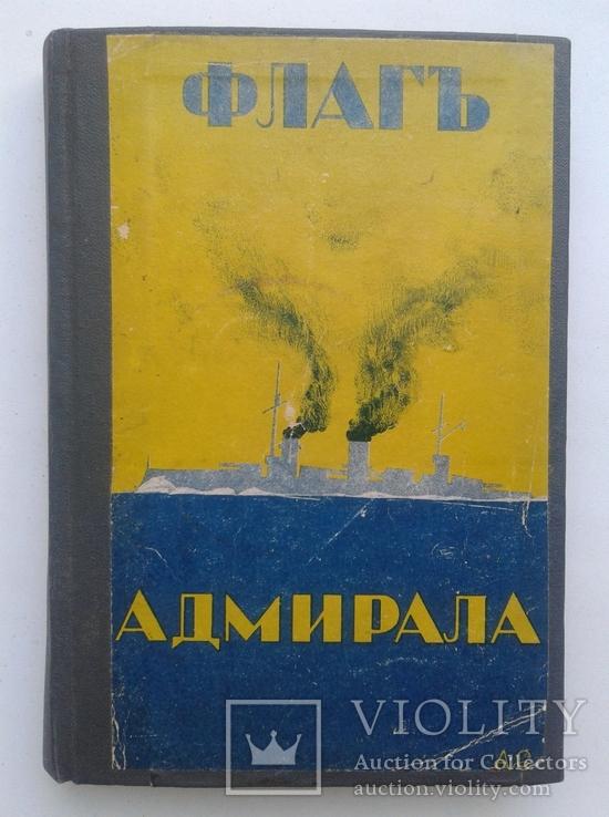 Флаг Адмирала (Сборник рассказов морских офицеров о жизни на флоте) 1930