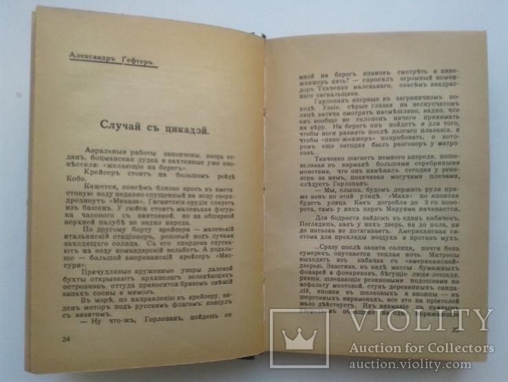 Флаг Адмирала (Сборник рассказов морских офицеров о жизни на флоте) 1930, фото №5