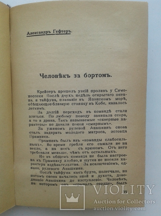 Флаг Адмирала (Сборник рассказов морских офицеров о жизни на флоте) 1930, фото №6