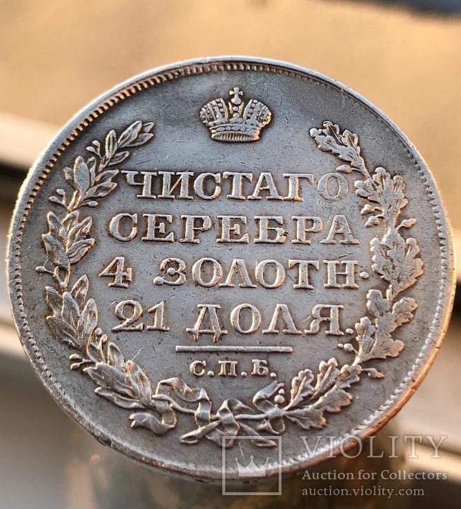 Рубль 1818 ПС