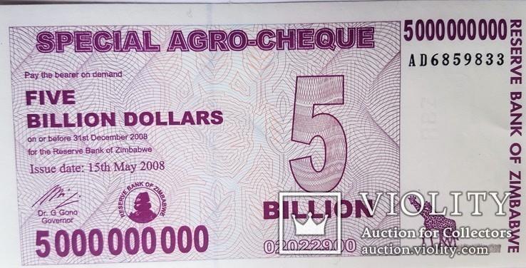 Зимбабве 5 000 000 000 доллара 2008 г