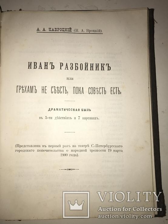 1902 Сказания Минувшего и Иван Разбойник, фото №3