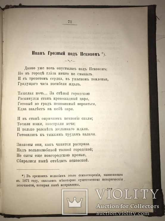 1902 Сказания Минувшего и Иван Разбойник, фото №4