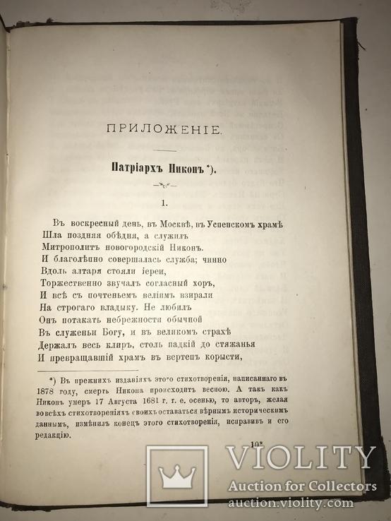 1902 Сказания Минувшего и Иван Разбойник, фото №5