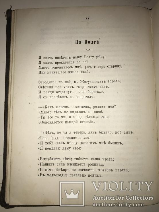 1902 Сказания Минувшего и Иван Разбойник, фото №7