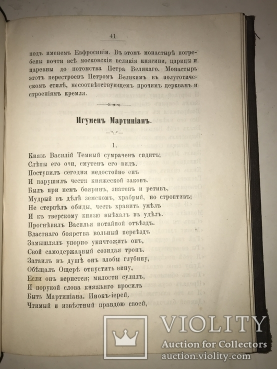 1902 Сказания Минувшего и Иван Разбойник, фото №9
