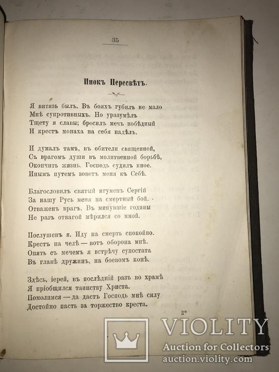 1902 Сказания Минувшего и Иван Разбойник, фото №10