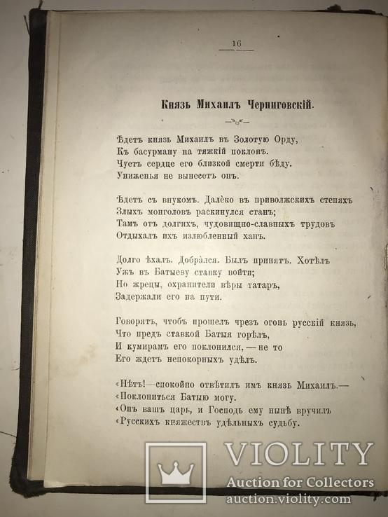 1902 Сказания Минувшего и Иван Разбойник, фото №11