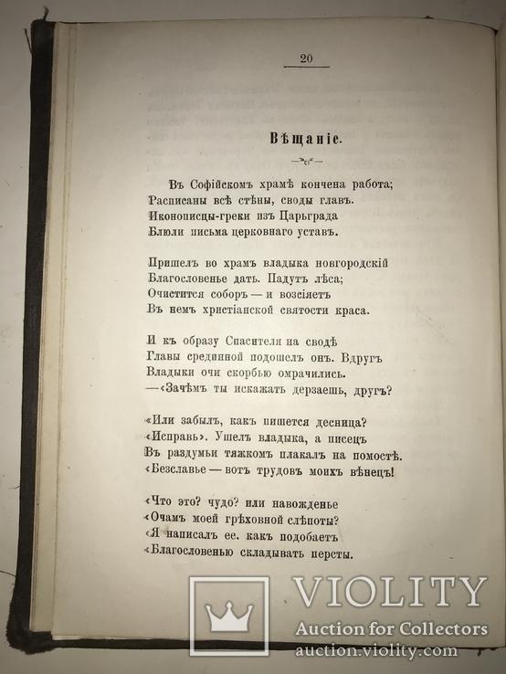 1902 Сказания Минувшего и Иван Разбойник, фото №12