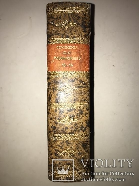1911 Подарочная Книга Мережковского на особой бумаге