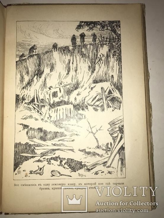 Родина Шикарное издание Девриена иллюстрированное до 1917 г, фото №3