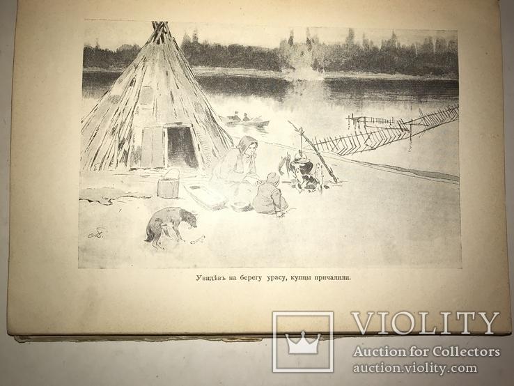 Родина Шикарное издание Девриена иллюстрированное до 1917 г, фото №9