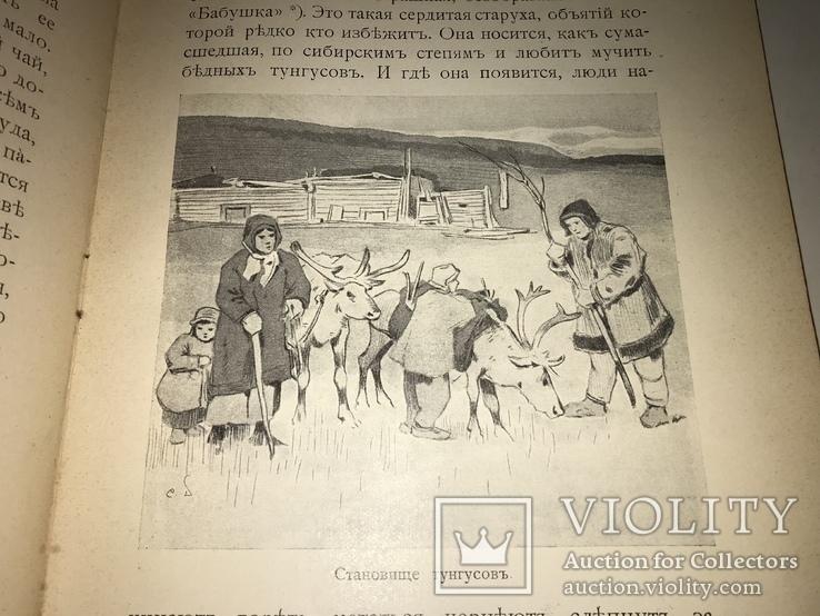 Родина Шикарное издание Девриена иллюстрированное до 1917 г, фото №10