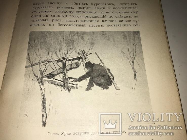Родина Шикарное издание Девриена иллюстрированное до 1917 г, фото №13